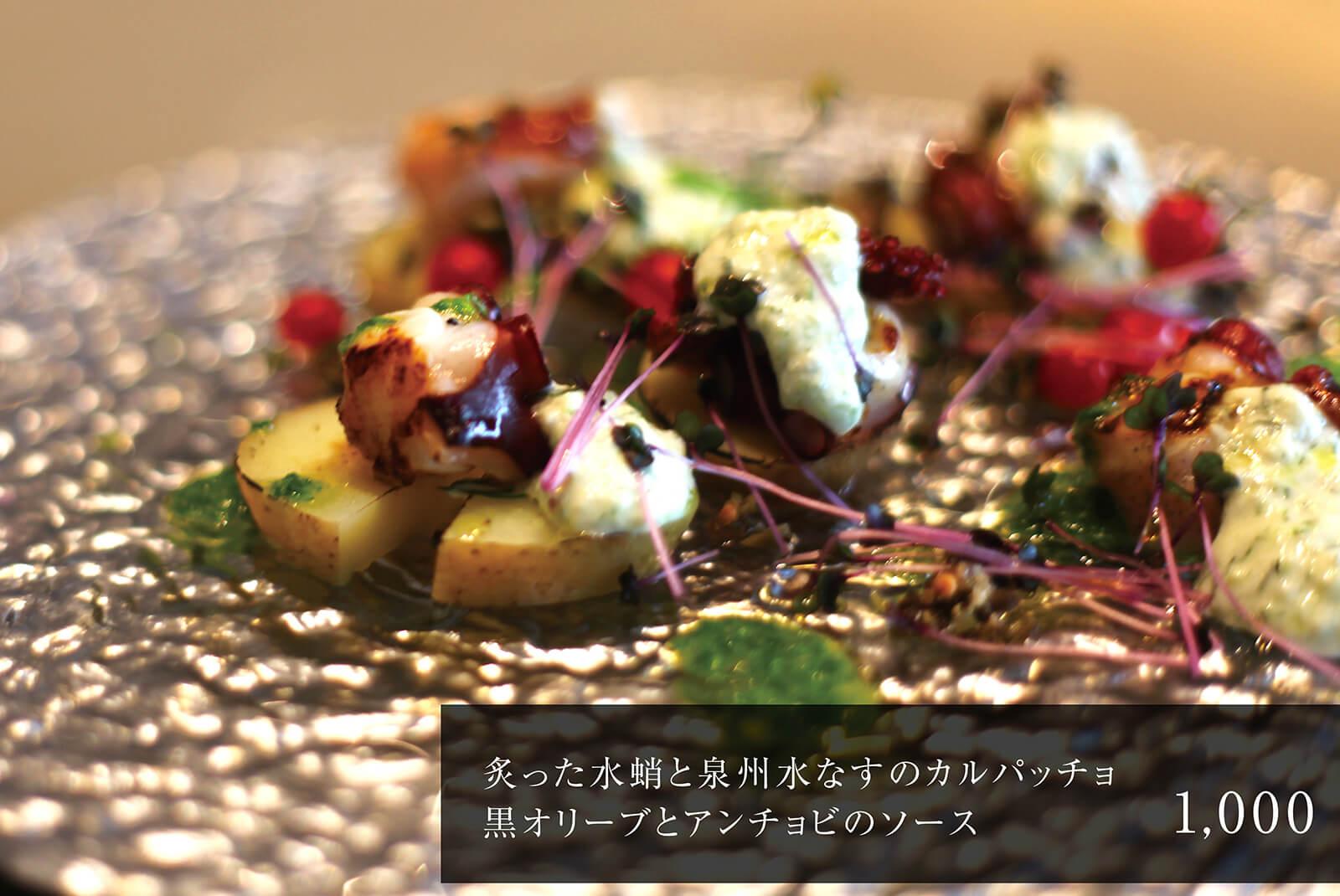 炙った水蛸と泉州水ナスのカルパッチョ 黒オリーブとアンチョビのソース