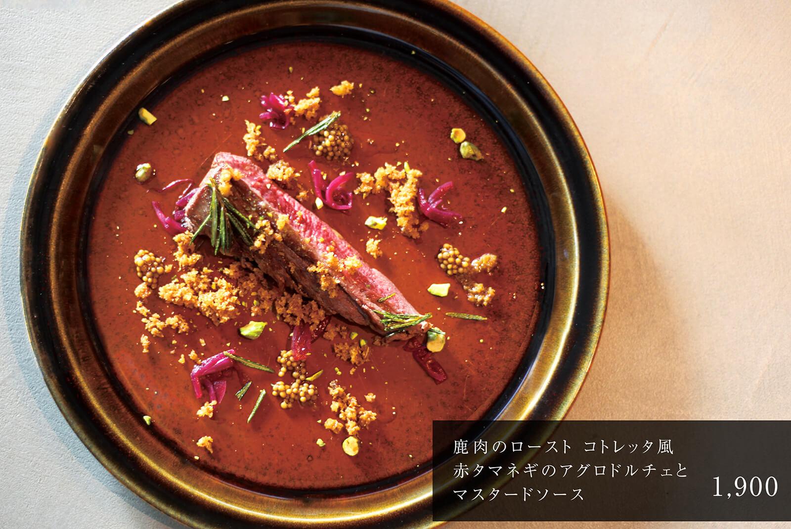 鹿肉のロースト コトレッタ風 赤タマネギのアグロドルチェとマスタードソース